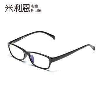 米利恩小框男女款电脑护目镜蓝光防护眼镜平光镜无度数MA15009