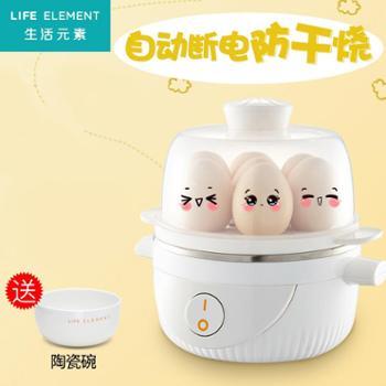 生活元素蒸蛋器自动断电迷你煮蛋器小型双层家用多功能煮鸡蛋羹机