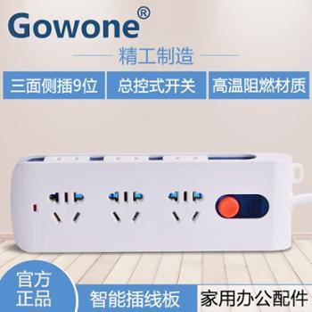 购旺(Gowone)三面9位插孔 可拆接线盖 1.8米多功能数码插座/插排/插线板 带侧插总控开关D3