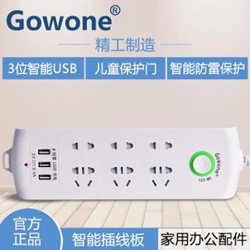 购旺(Gowone)6位3米防雷+3USB智能USB排插儿童保护门插座插线板接线板U31