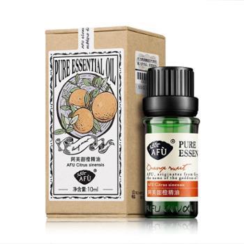 AFU阿芙甜橙精油10ml柔嫩提亮肤色香薰精油单方精油