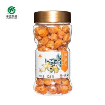 桂康绿色食品·岭南特产瓶装桂圆肉138克/瓶送礼佳品包邮