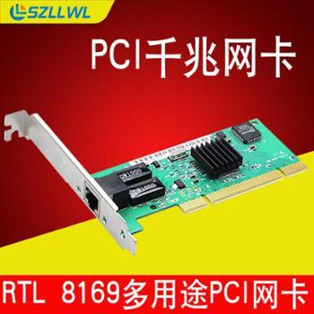 szllwlRTL8169千兆网卡PCI家用/办公/无盘千兆网卡DOL千兆网卡