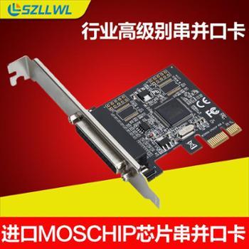 szllwlpcie转并口卡PCI-E转并口卡打印机DB25针LPT接口