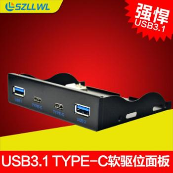 szllwlUSB3.1TYPE-C软驱位前置面板19针20PIN转TYPE-C+USB3.0口转接卡