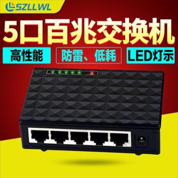 szllwl5口百兆交换机迷你防雷监控100M以太网分线集线器即插即用