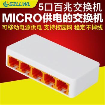 szllwl5口MIRCO交换机4口网络监控5口交换百兆分流分网线集线机器