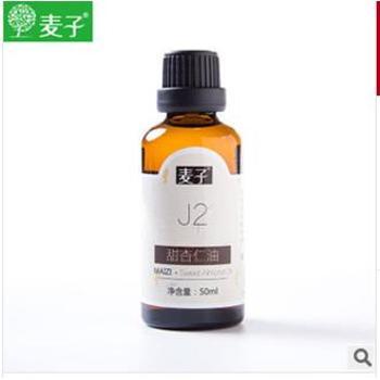 麦子甜杏仁基础油 50ml保养滋润 身体按摩(单只装)