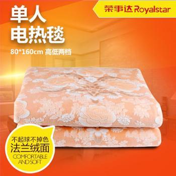 荣事达电热毯单人学生宿舍床安全无辐射家用调温型防水电褥子加厚 R2706