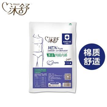 沐舒男士棉内裤(4条装)