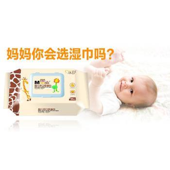 沐舒新生儿手口专用防红屁股棉柔巾带盖小包湿纸巾(随机发货)