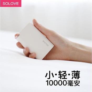 素乐SOLOVEAir超薄快充10000毫安移动电源迷你小巧可爱手机充电宝