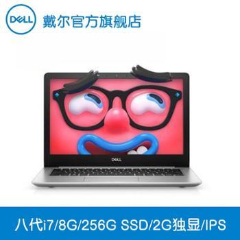 戴尔DELL灵越5000537013.3英寸八代i7全固态全高清超薄影音笔记本电脑2725八代i7/8G/256G固态/2G/独显/IPS全高清