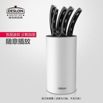 德世朗创意多功能刀架 刀座 厨房用品收纳刀具架 置物架随意插DFS-DZ905