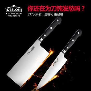 德世朗菜刀家用切菜刀厨房刀具刀具套装不锈钢厨刀厨师切片刀HS-TZ096-2