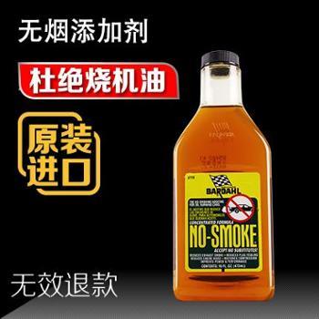 巴达尔无烟添加剂机油添加剂解决烧机油冒烟冒蓝烟原装进口