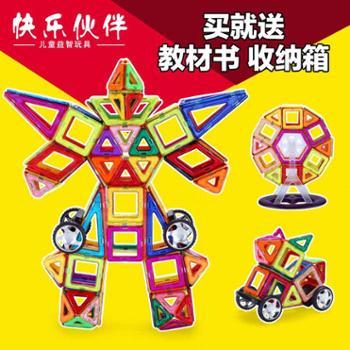 快乐伙伴磁力片积木百变提拉磁性积木磁铁拼装建构片益智儿童玩具