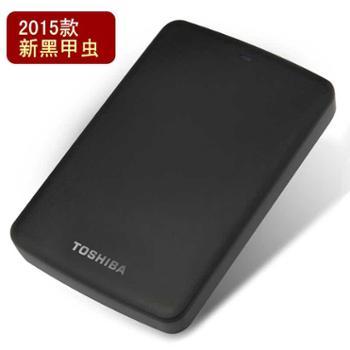 东芝移动硬盘1tUSB3.0黑甲虫1tb2.5寸特价可加密