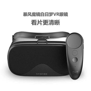 暴风魔镜白日梦vr眼镜体感游戏套装版手机专用3d眼镜ar眼镜4d智能眼镜头戴式