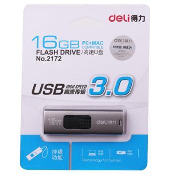 得力2172U盘16GB优盘高速USB3.0接口简约深灰色金属外壳