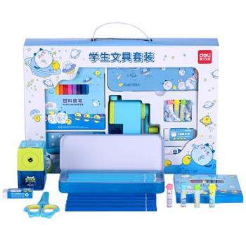 得力(deli)9677萌趣1-3年级学生学习用品文具套装礼盒/大礼包7件套