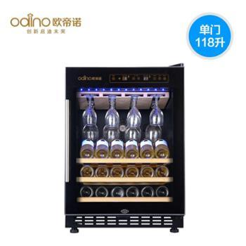 欧帝诺红酒柜节能环保电子制冷触摸屏葡萄酒酒柜(恒温恒湿家用型) BJ-118A