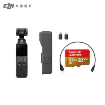 大疆无人机灵眸口袋云台相机OsmoPocket单机+闪迪32G内存卡