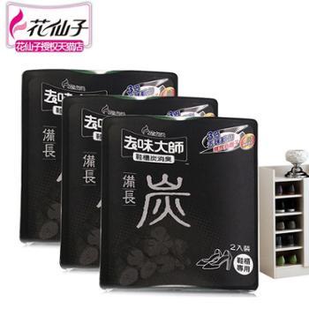 花仙子鞋柜炭消易活性炭装修除味除臭杀菌除甲醛清除剂3盒