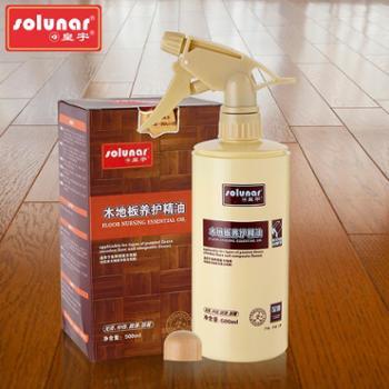 皇宇实木地板蜡复合地板护理精油家具清洁打蜡液体抛光保养护理剂