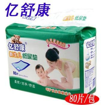 新生儿专用纸尿垫纸尿裤尿不湿男女通用80片装3包69.9包邮