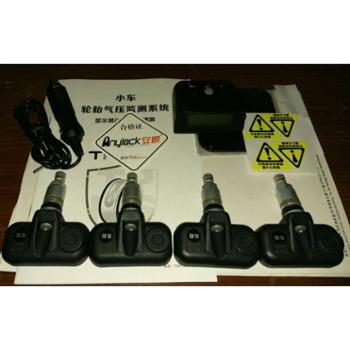 安顾轮胎监测系统
