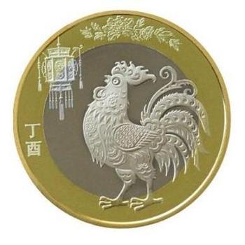 【世纪钱币】2017鸡年流通纪念币鸡年纪念币单枚带保护壳
