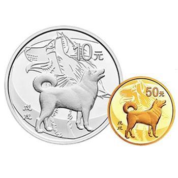 【世纪钱币】2018年戊戌狗年生肖本色金银纪念币套装30g银币3g金币