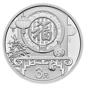 【世纪钱币】2018年贺岁银币8克3元福字币
