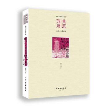典范苏州——吴语