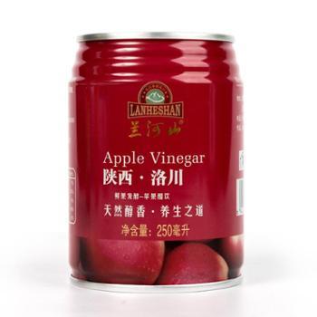 【延安中果果哒哒】陕西洛川特产苹果醋250ml*8罐饮料苹果汁VC醋饮品整箱装