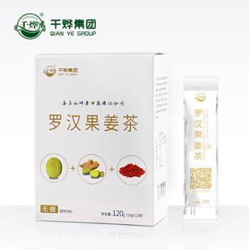 千烨罗汉果姜茶(无糖)120g/盒