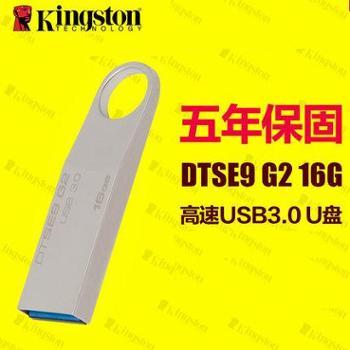 Kingston金士顿DTSE9 G2 16gu盘金属 USB3.0高速u盘