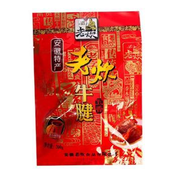 老炊牛腱200g/袋 买一送一 实惠包邮 阜阳特产小吃