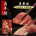 老炊五香卤牛腱熟食真空包装即食150g健身酱牛肉安徽特产酱香配方