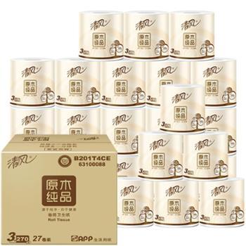 清风卷纸原木纯品3层卷纸270段1箱27卷整箱装两种包装互发