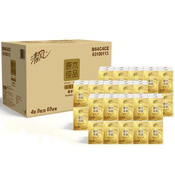 清风原木纯品金装手帕纸4层8张1箱60包整箱装