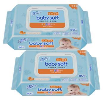 清风湿巾宝倍亲柔婴儿湿纸巾80片*2包湿巾无刺激新老包装互发
