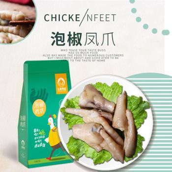 云南沙甸泡椒凤爪 halal清回食品398g泡椒鸡爪 野山椒新鲜鸡脚
