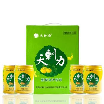 贵州天刺力刺梨果汁饮料245ML*12听/件【贵州美食】