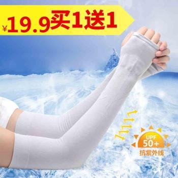 夏季冰爽袖防晒手套长款薄冰丝防晒袖套男女骑行运动开车手臂套袖
