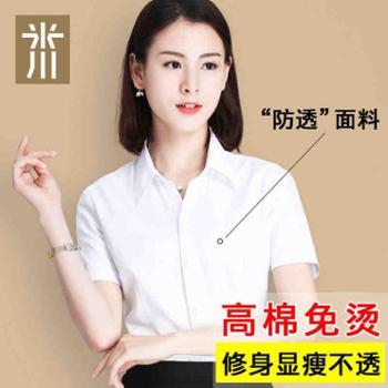 米川夏季白衬衫女短袖职业工作半袖正装宽松工装衬衣韩范女装OL寸