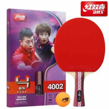红双喜乒乓球拍单拍四星兵乓直拍1只初学者狂飙王横拍乒乓球球拍