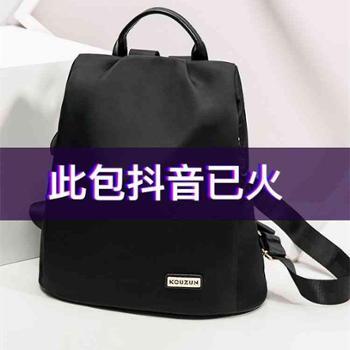 尼龙双肩包女夏背包新款潮韩版百搭牛津帆布女士防盗旅行包包