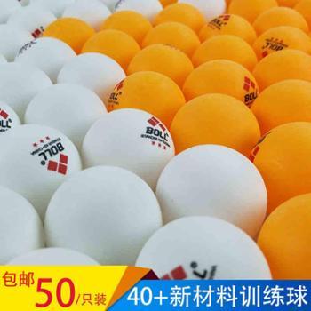 BOLL三星级乒乓球多球训练比赛用新材料40+耐打兵乓球